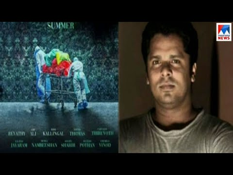 ആഷിക് അബുവിന്റെ 'വൈറസി'ന് കോടതി വിലക്ക് | Aashiq Abu film | Virus | Stay