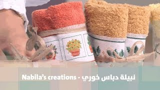 نبيلة دباس خوري - Nabila's creations