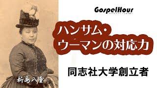 ゴスペルアワー(人生の証し)2019/3/5 同志社大学創立者 新島八重