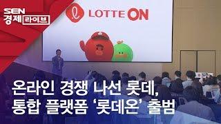 온라인 경쟁 나선 롯데, 통합 플랫폼 '롯데온' 출범