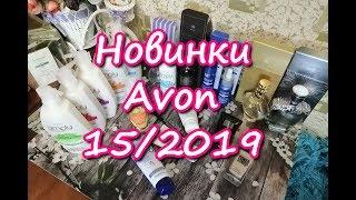Новинки 15 каталога Avon Мой отзыв