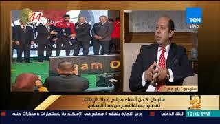 رأي عام - أحمد سليمان: يوضح أسباب الأزمة بينه وبين