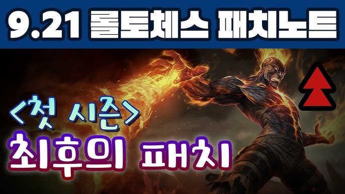 롤토체스 9.21 패치노트리뷰 - 1시즌 최후의 패치
