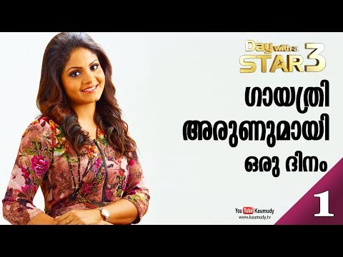 A Day with Parasparam Serial Fame Gayathri Arun | Day with a Star | EP 17 | Part 01 | Kaumudy TV