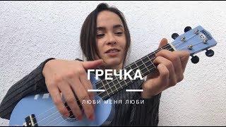 Как играть 🖤 ГРЕЧКА - люби меня люби 🖤 (разбор на укулеле)