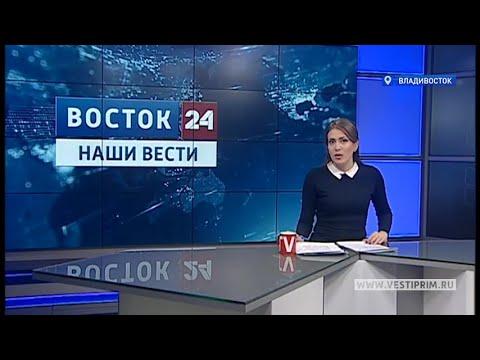 """Программа """"Восток 24: Наши вести"""" от 30.03.2020"""