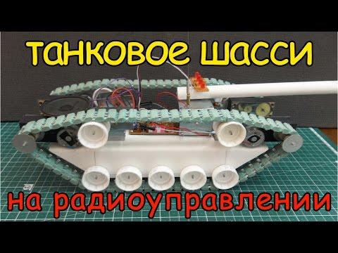 Как сделать танк на радиоуправлении / How to make a tank on the remote control