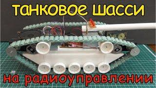 Как сделать танк на радиоуправлении / How to make a tank on the remote control(В этом видео я устанавливаю аппаратуру радиоуправления на самодельный танк. ======================================================..., 2016-07-14T15:43:06.000Z)