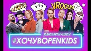 Эксперты шоу -  MONATIK, Дорн, Грицфельдт, Бабкин и Порубаймых! ТИЗЕР #1