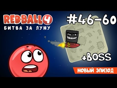 Red Ball 4 - #4 - Уровни 46-60...