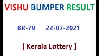 Kerala Lottery Result Today Vishu Bumper BR-79 22-07-2021| Kerala Lottery Result | Reminder