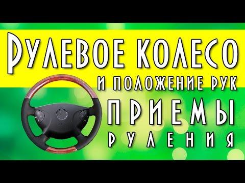 Рулевое колесо и положение рук, приемы руления