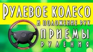 Рулевое колесо и положение рук, приемы руления(Рулевое колесо и положение рук, приемы руления Сегодня наш видео урок для начинающих водителей и не только...., 2016-09-24T17:58:30.000Z)