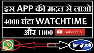 how to get 4000 hour watchtime and 1000 subscriber hindi
