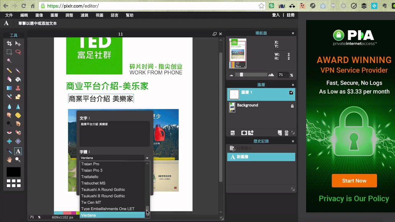Pixlr editor 線上圖片編輯工具教學1 文字編輯工具 Photoshop簡易版替 - YouTube