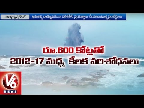 Hidden Secrets In Ocean | AU Scientists Found Rare Minerals In East Coast | Visakhapatnam | V6 News