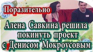Дом 2 новости 17 февраля. Савкина решила уйти с проекта с Денисом Мокроусовым