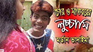 চোরের সাথে মাতবরের শেয়ার   মডার্ন ভাদাইমা   Vadaima New Koutuk l Bangla Comedy Video 2018