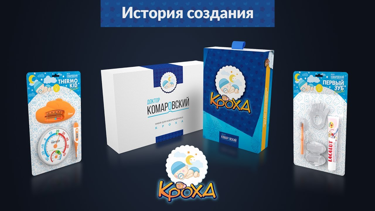 История создания наборов от Доктора Комаровского
