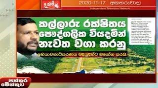 Paththaramenthuwa - (2020-11-17) | ITN Thumbnail