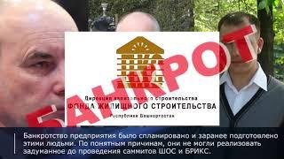 Кто разворовал крупнейшего застройщика Башкирии? 'Открытая Политика'. Специальный репортаж.