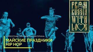 МАЙСКИЕ ПРАЗДНИКИ   Хип хоп нач  7-10 лет СДК   Герасимова Екатерина