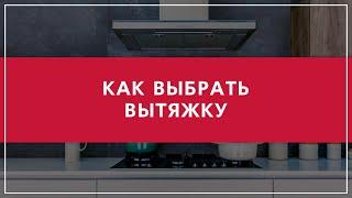 видео Вытяжка для кухни без воздуховода