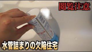 水管が詰まってる欠陥新居の洗面所にバブルーンを吹き込んだらマジ閲覧注意だった件wwww
