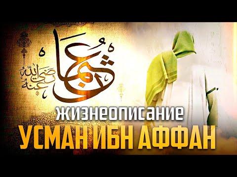 Третий праведный халиф