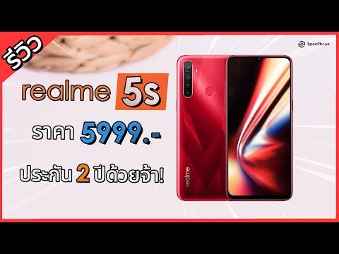 รีวิว realme 5s อัพเกรด 4 กล้อง AI 48MP พลังอึด ในราคาเท่าเดิม แถมเพิ่มประกันนาน 2 ปี   5,999 บาท - วันที่ 22 Dec 2019