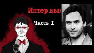 Тед Банди Интервью Часть 1 (1977) | Интервью с Серийным Убийцей