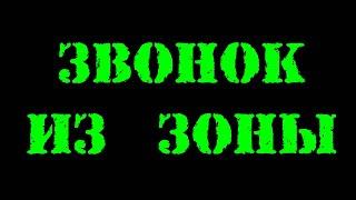 КОЛЛЕКТОРЫ / ЗВОНОК ИЗ ЗОНЫ