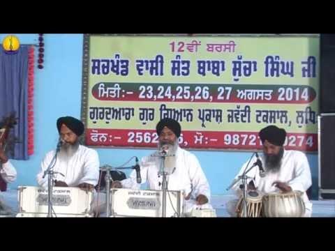 Sant Baba Sucha Singh ji - 12th Barsi (2014) : Bhai Gurmeet Singh ji Shant