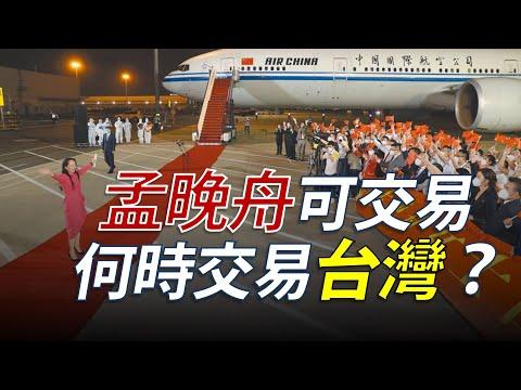 電廣-揮文看社會-20210927 孟晚舟可交易 何時交易台灣?