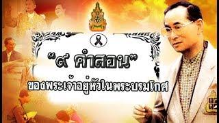 """""""๙ คำพ่อสอน"""" พระบรมราโชวาทในพระบาทสมเด็จพระเจ้าอยู่หัว รัชกาลที่ ๙ ที่ทรงพระราชทานแก่ พสกนิกรชาวไทย"""