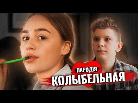 RAUF & FAIK - КОЛЫБЕЛЬНАЯ (ПАРОДІЯ)