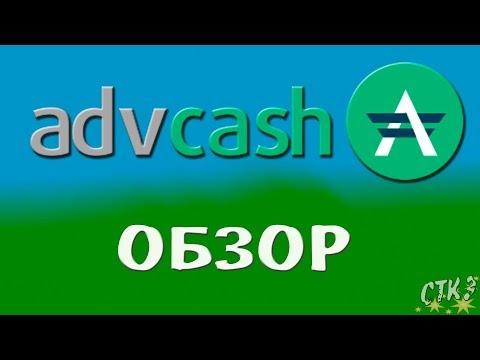 ADVCASH платежная система / обзор