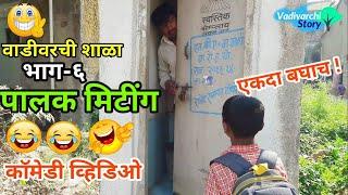 Vadivarchi Shala 6 | वाडीवरची शाळा भाग ६। पालक मिटींग।Parents Meeting in school|Marathi funny/comedy