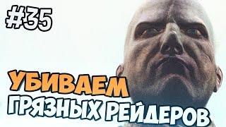 Fallout 4 прохождение на русском - УБИВАЕМ РЕЙДЕРОВ - Часть 35