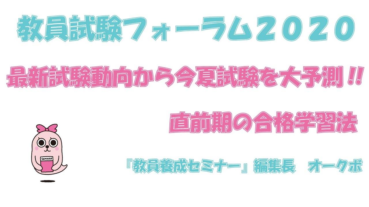 「教職教養特訓ゼミ【動画版】」