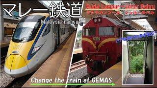 マレー鉄道 走行中でもドアは閉めない! クアラルンプール~シンガポールとの国境の街ジョホールバルへ 《Malaysia railway trip》