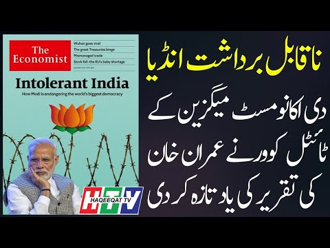 Haqeeqat TV: Jan 2020 Edition of The Economist is a Direction For Narendra Modi