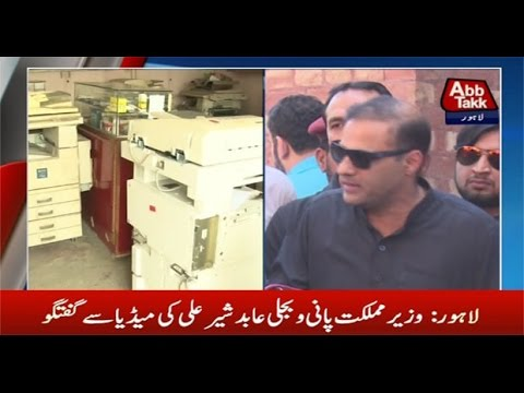 Lahore: State Minister for Water and Power Abid Sher Ali Media Talk