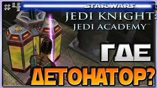 Star Wars Jedi Knight Jedi Academy - ГДЕ ДЕТОНАТОР? - Звёздные войны Академия джедаев [4]