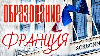ПАРИЖ: Образование во Франции... PARIS FRANCE(Путешествие в Голливуд: Канал Дениса: https://www.youtube.com/channel/UCTH7m7287DvLVbt4FmbUwyA/ Ответы на вопросы и наш Форум http://anzortv ..., 2016-03-03T13:17:41.000Z)