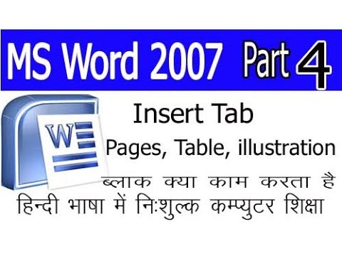 M.S Word Inser Tab  Page, Table, Illustration Block क्या काम करता है ।