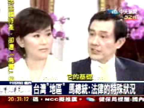 平秀琳 专访 马英九_chunk_4