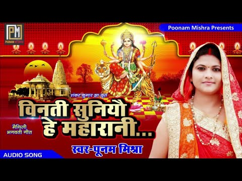 Poonam mishra विनती सुनियौ हे महारानी (मैथिली भगवती गीत)