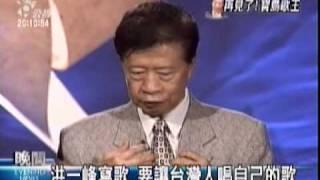 2010-02-24公視晚間新聞(舊情綿綿洪一峰 低音歌王紅全台)