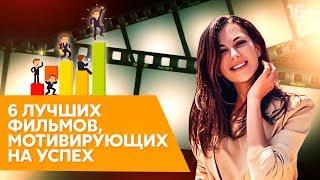 Лучшие мотивирующие фильмы для бизнеса. Личный рейтинг Марии Солодар / 16+